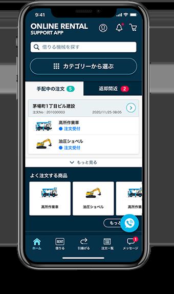 建機レンタルのオンライン注文をアプリで実現