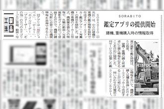 2019年4月16日の建設通信新聞