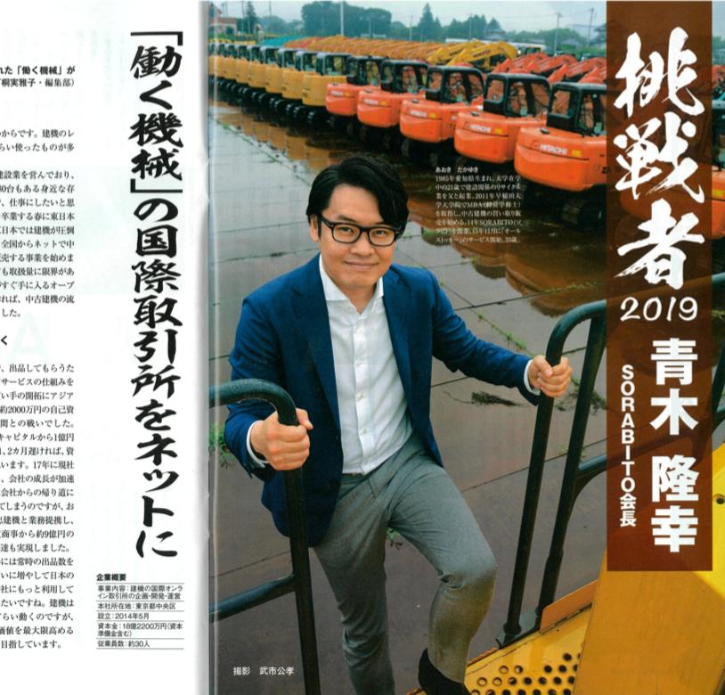 2019年8月5日発売週刊エコノミスト