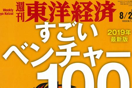 2019年8月24日発売週刊東洋経済に掲載されました。