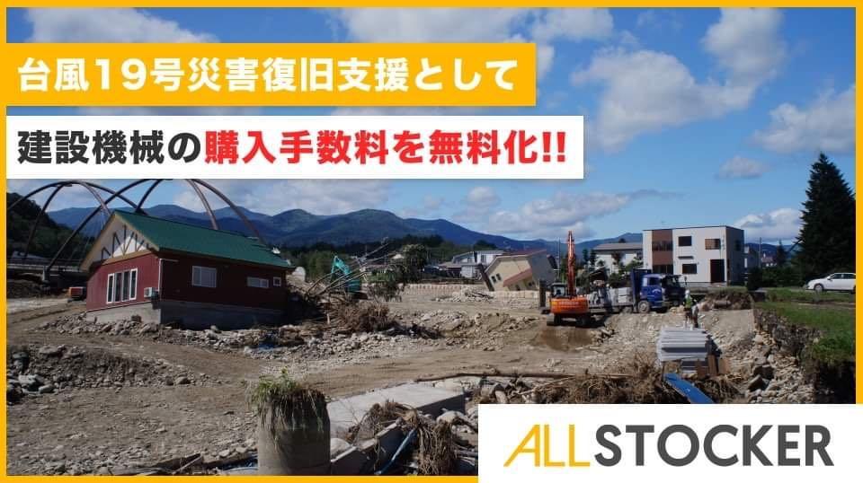 台風19号災害復旧支援キャンペーン