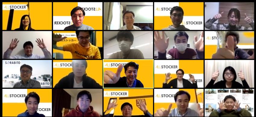 ビデオ会議ツールを通じてオークションのリモート運営をするALLSTOCKERチーム