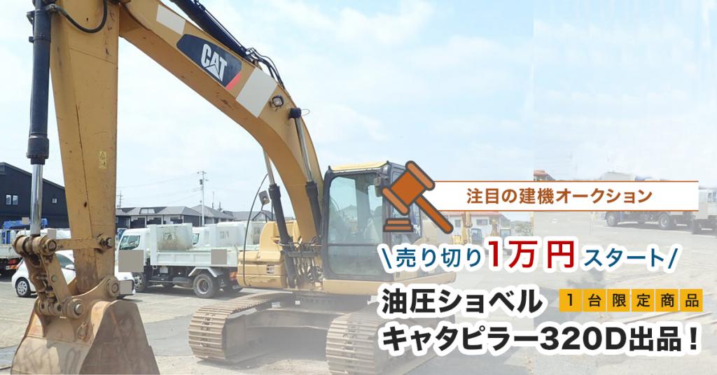 5月13日ALLSTOCKERオークション1万円スタート商品